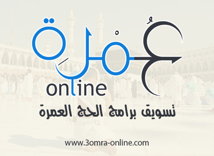 3omra-online.