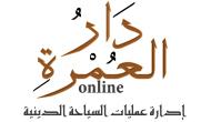 دار العمرة أونلاين